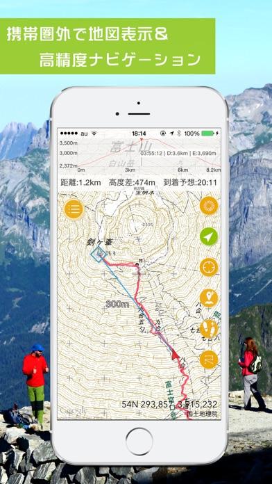 ジオグラフィカ | 登山用GPSのおすすめ画像2