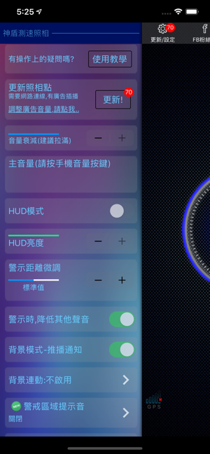 ‎神盾測速照相 Screenshot