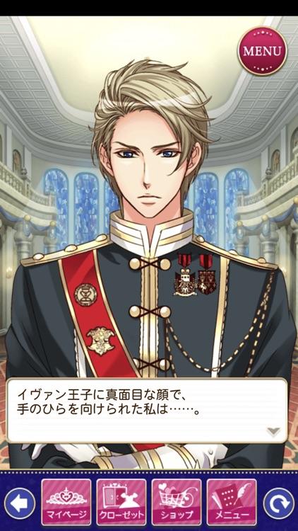王子様のプロポーズ Eternal Kiss screenshot-5