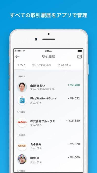 PayPal ScreenShot4