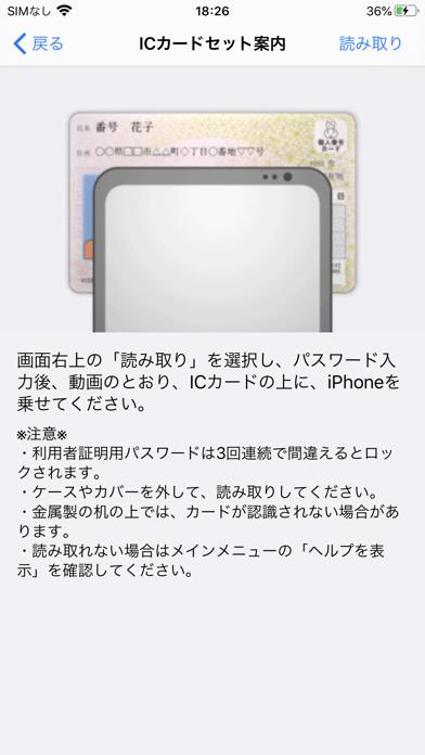 JPKI利用者ソフトのおすすめ画像2