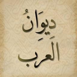 ديوان العرب