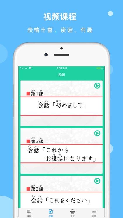 大家的日语-第二版初中级新标准日语 screenshot-6