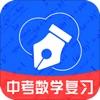 中考数学复习大全 - iPadアプリ