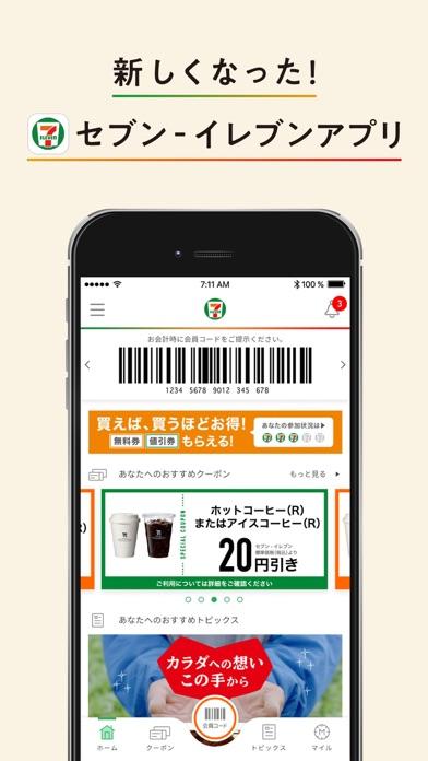 ダウンロード セブン‐イレブンアプリ -PC用