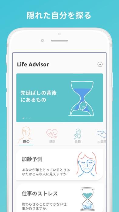 Life Advisor: 加齢、性転換予測、心理テスト ScreenShot3