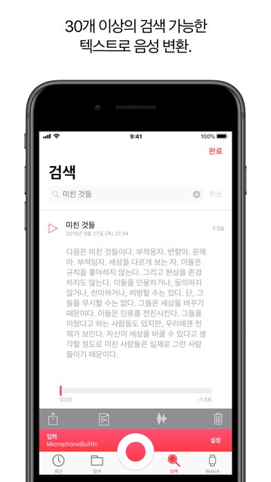 Screenshot for Just Press Record in Korea App Store