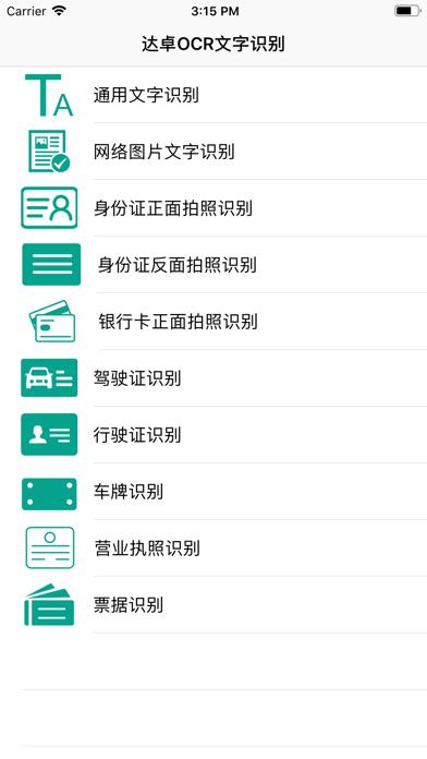 达卓OCR文字识别 screenshot 2
