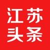 江苏头条-热点新闻资讯平台
