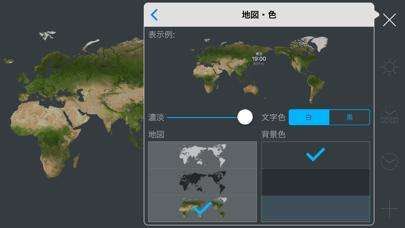 map:clock - 世界時計のおすすめ画像10