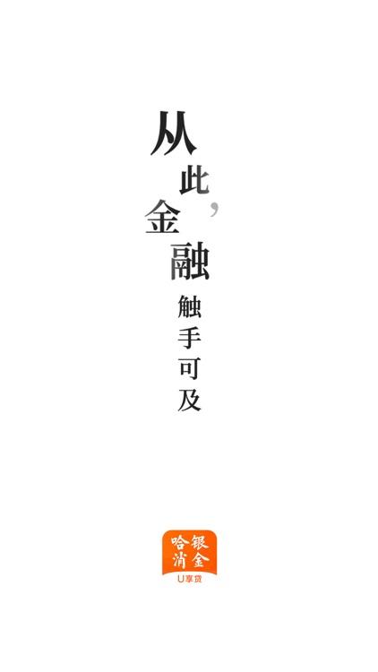 哈银消金 screenshot-0