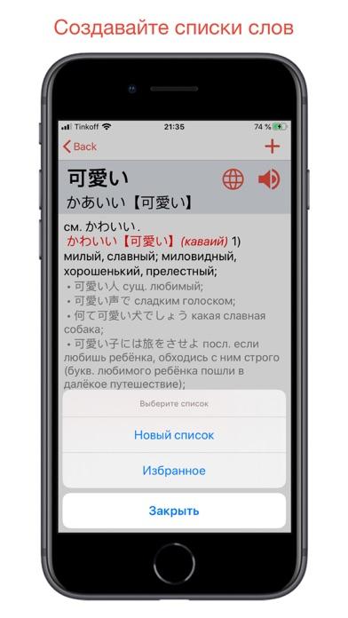 Гайдзин – японский словарьのおすすめ画像4