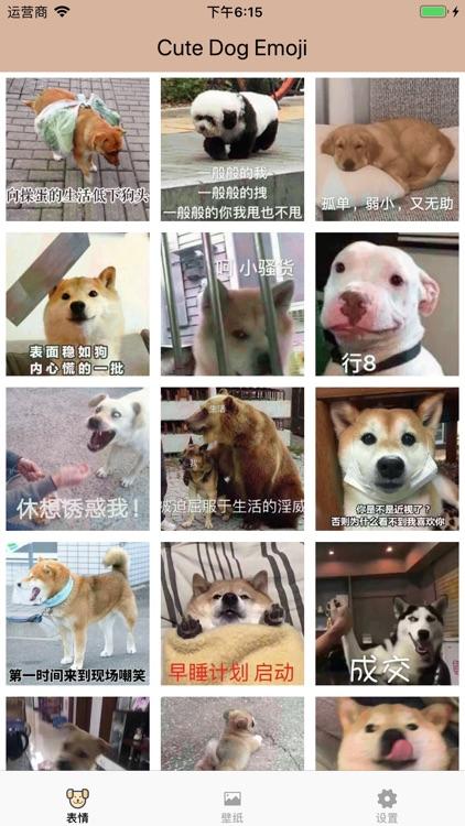 Cute Dog Emoji