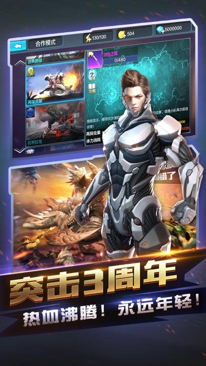 全民突击 screenshot-2