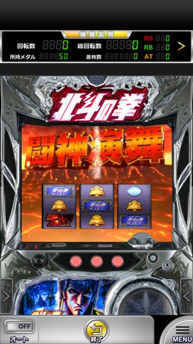 パチスロ北斗の拳 修羅の国篇【777NEXT】のスクリーンショット1