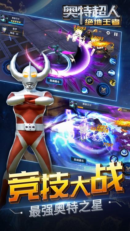 奥特超人绝地王者-专属奥特曼的荣耀巅峰机甲对决 screenshot-4