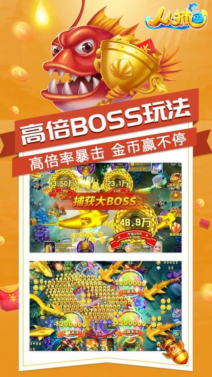 人人捕鱼-刺激的多人捕鱼游戏 screenshot-9