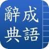 成語辭典 - iPhoneアプリ