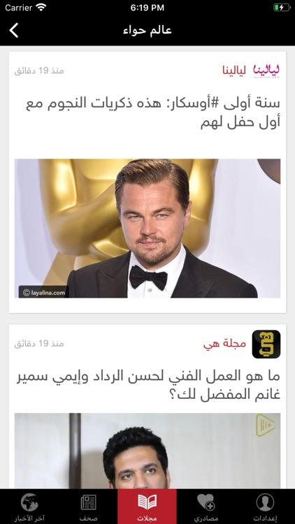 عاجل | اخبار محلية وعالمية screenshot-3