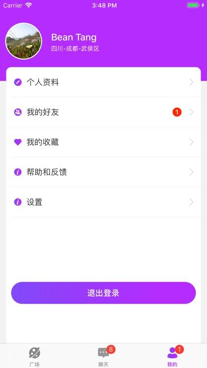 拯救孤独 screenshot-7