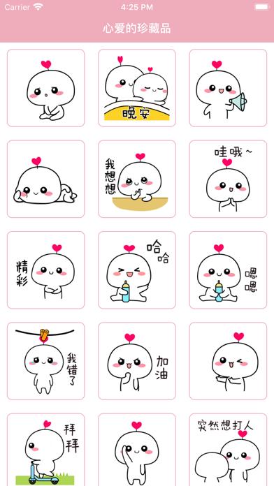 心爱的珍藏品 - Stickers screenshot 1