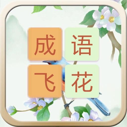 Chinese Idiom Flower