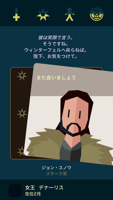 Reigns: Game of Thronesのスクリーンショット