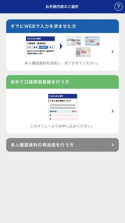 口座開設 screenshot-0