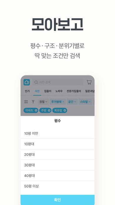 다운로드 오늘의집 - 700만이 선택한 No.1 인테리어 필수앱 PC 용