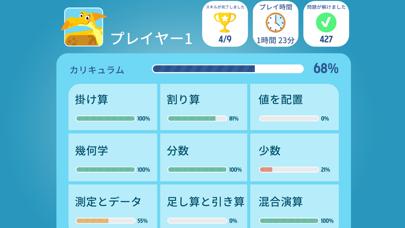 子供用算数ゲーム.のおすすめ画像6