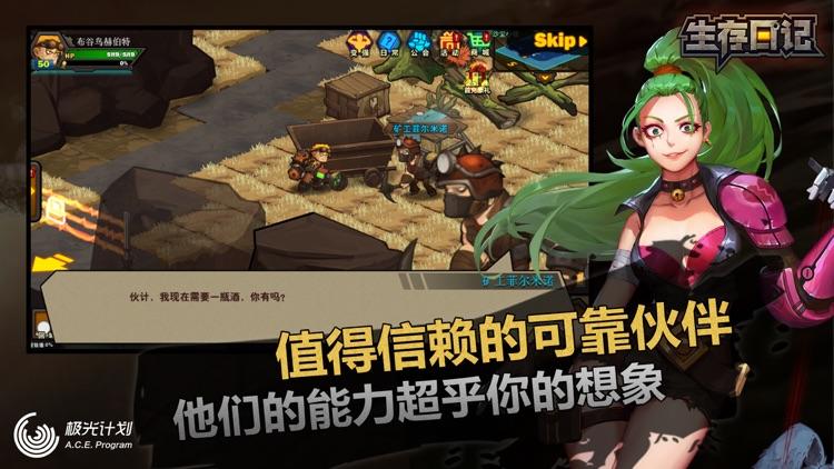 生存日记 screenshot-4