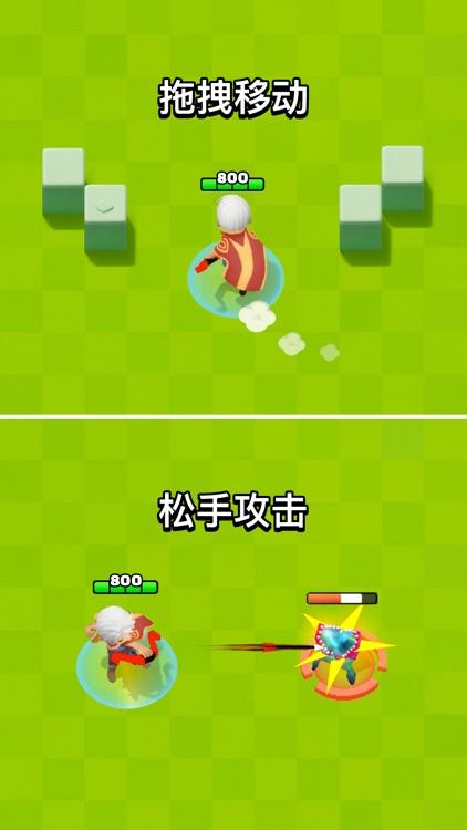 弓箭传说 screenshot-0
