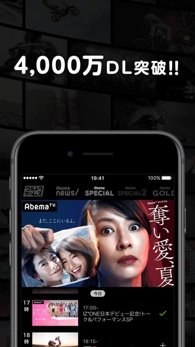 AbemaTV アベマティーヴィーのおすすめ画像4