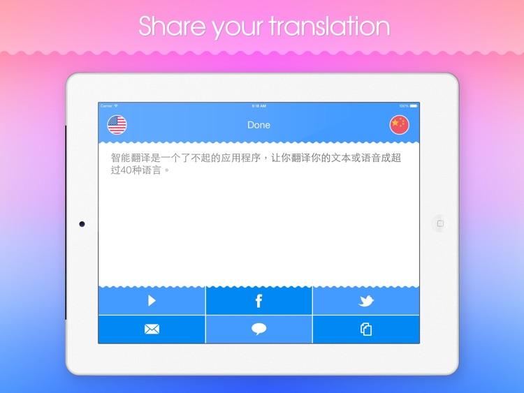 Smart Translator HD!!