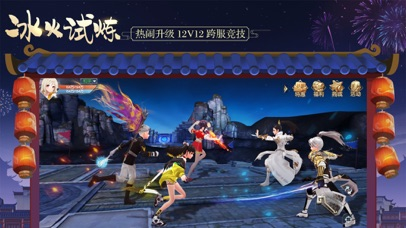 武林外传-国际版 screenshot 5