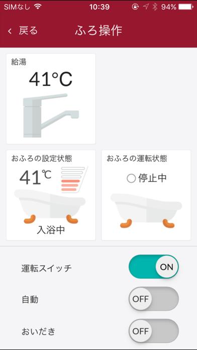 どこでもリンナイアプリのおすすめ画像3