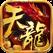 天龙3D-新春福利版