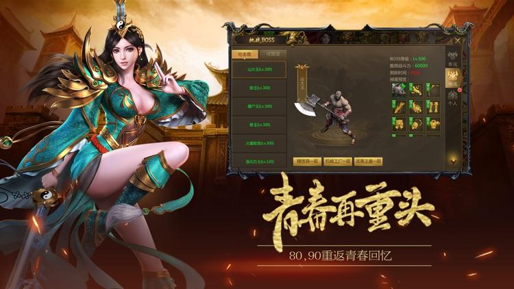 皇城国战风云:暗黑魔幻戏角色扮演游戏 screenshot-4