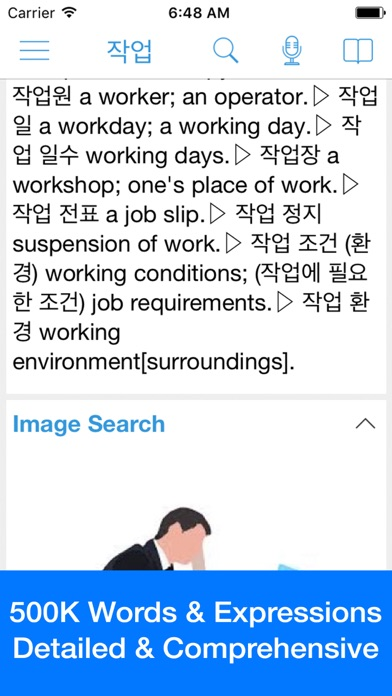 Korean Dictionary - Dict Boxのおすすめ画像2