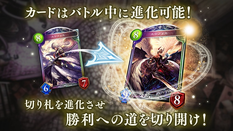 シャドウバース (Shadowverse) screenshot-2