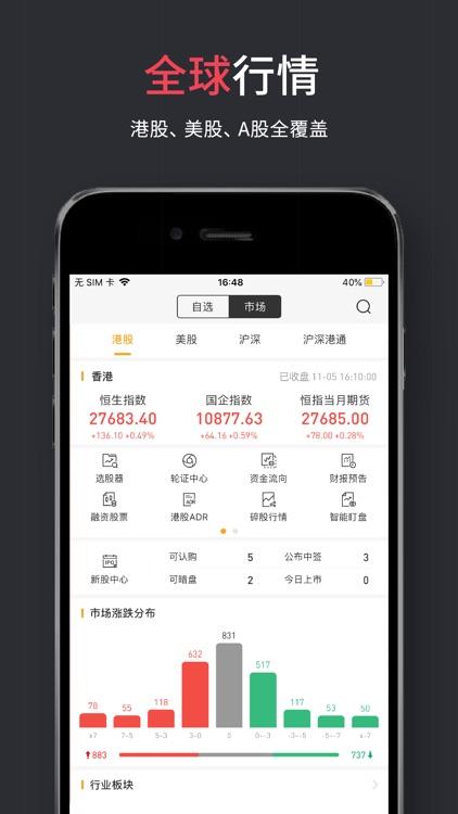 华盛通Pro-港股美股开户 screenshot-3