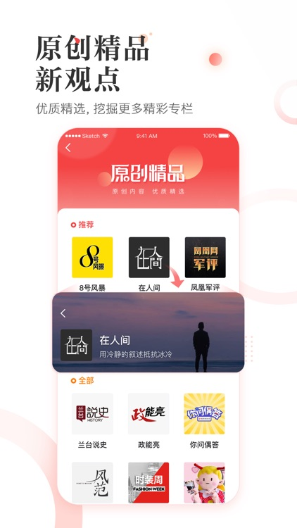凤凰新闻-精选热点资讯和娱乐视频 screenshot-0
