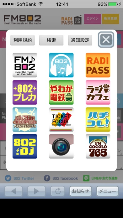 FM802アプリ