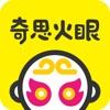 奇思火眼-学生发展教育平台