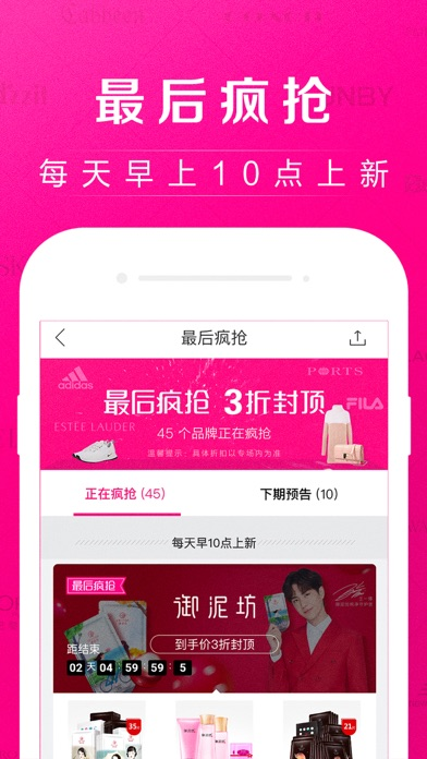 Screenshot for 唯品会 - 品牌特卖 in Estonia App Store