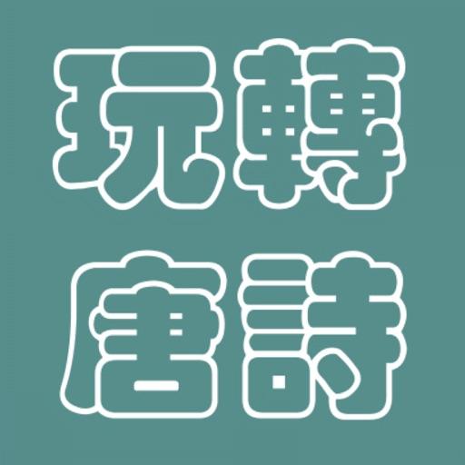 玩转唐诗 - 中国古典诗词学习鉴赏游戏