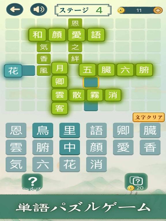 単語ゲーム—熟語単語クロスのおすすめ画像1