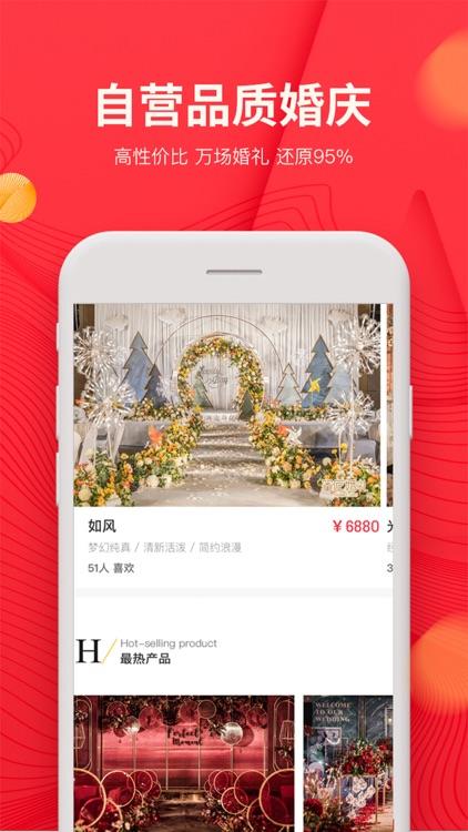蜜匠婚礼-结婚办婚礼首选APP screenshot-3