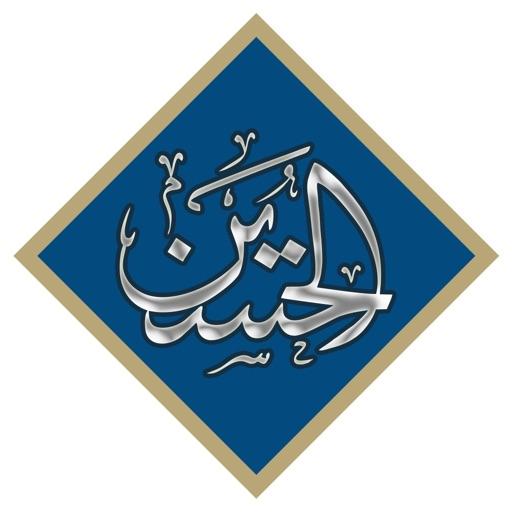Imam Hussain AS