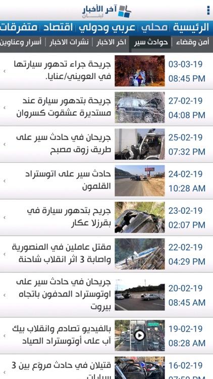 Ekher El Akhbar screenshot-3